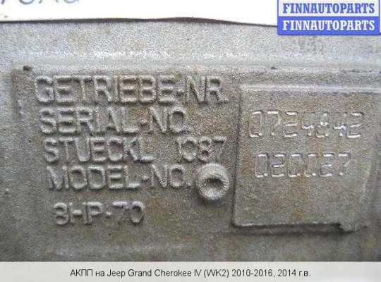 АКПП - Коробка автомат на Jeep Grand Cherokee IV (WK2)