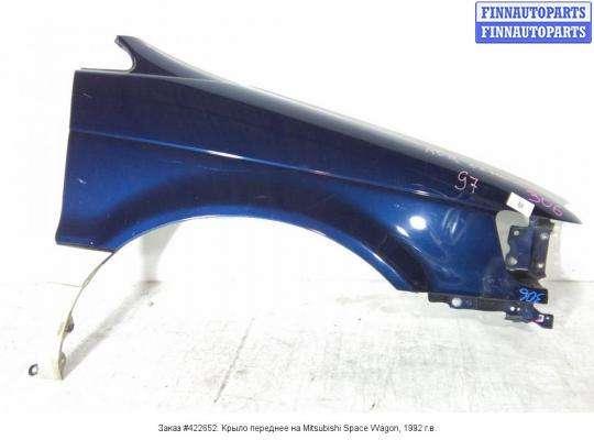 Крыло переднее на Mitsubishi Space Wagon (N3_W, UF)