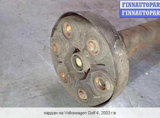 Кардан (карданный вал) на Volkswagen Golf IV (1J)