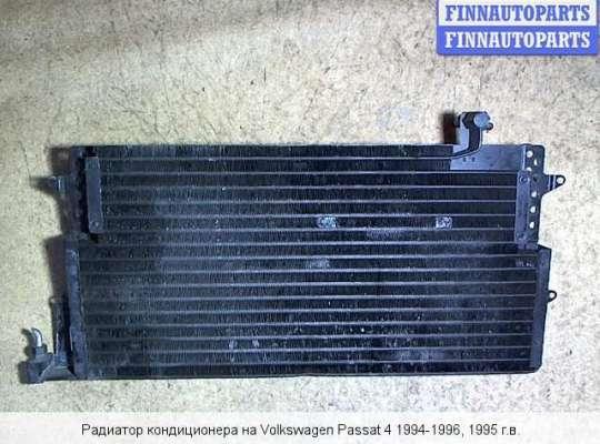 Радиатор кондиционера на Volkswagen Passat B4 (3A)