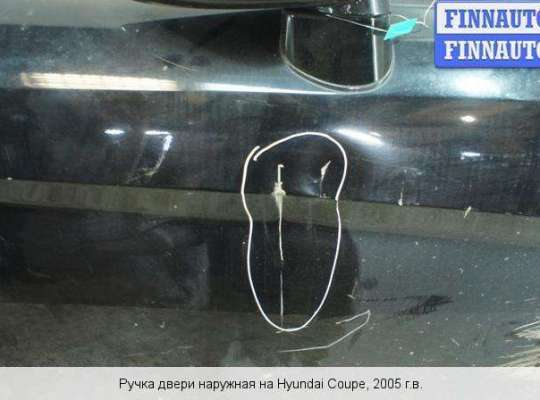 Ручка двери наружная на Hyundai Coupe / Tiburon II (GK)