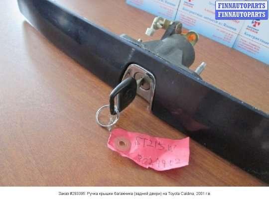 Ручка крышки багажника (задней двери) на Toyota Caldina T211