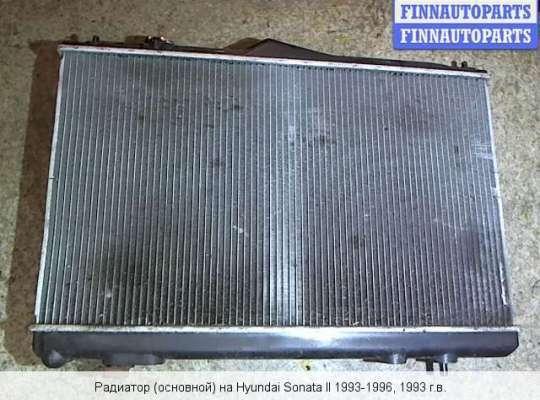 Радиатор (основной) на Hyundai Sonata II/III (Y3)