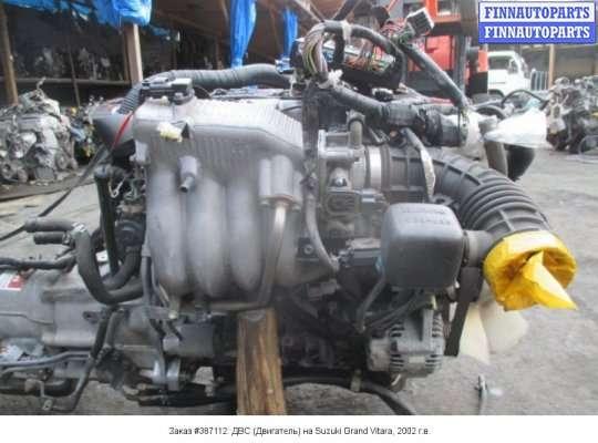 Двигатель (ДВС) J20A