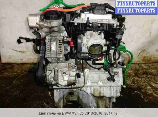 Двигатель (ДВС) N20 B20 A