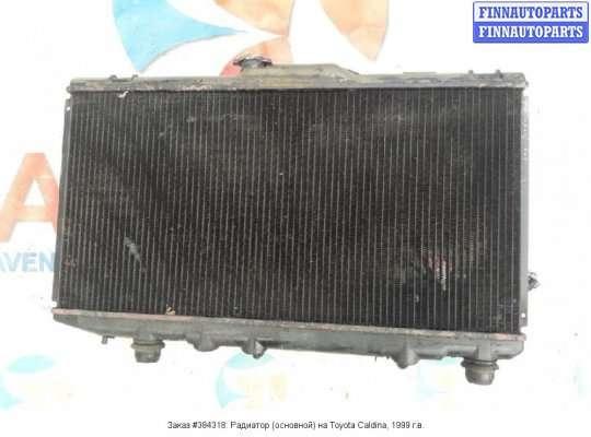 Радиатор (основной) на Toyota Caldina T190