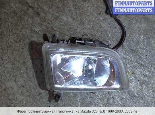 Фара противотуманная (ПТФ) на Mazda 323 (BJ) 323F/ 323S