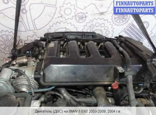 Двигатель (ДВС) M57N 256 D4,M57 D25 TU