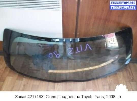 Стекло заднее на Toyota Yaris P2