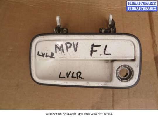 Ручка двери наружная на Mazda MPV I LV