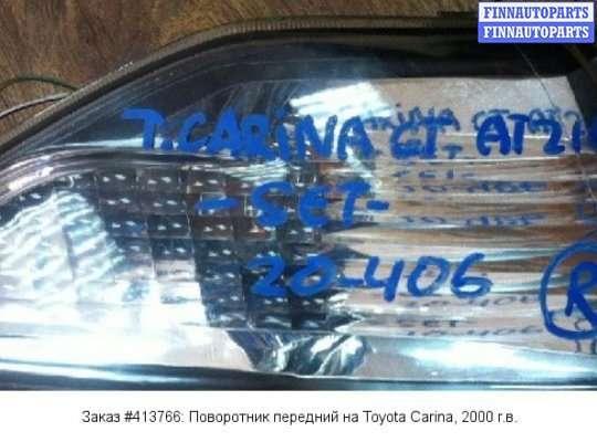 Поворотник передний на Toyota Carina AT210 (правый руль)
