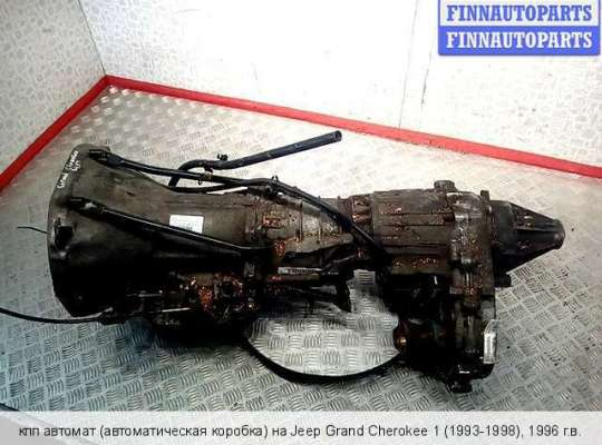 АКПП - Коробка автомат на Jeep Grand Cherokee I (ZJ)
