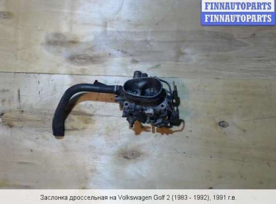 Заслонка дроссельная на Volkswagen Golf II (1G)