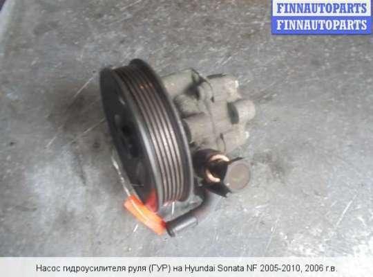 Насос ГУР на Hyundai Sonata VI (NF)
