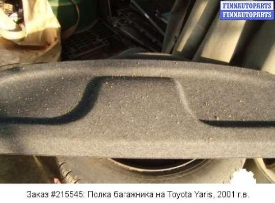 Полка багажника на Toyota Yaris P1