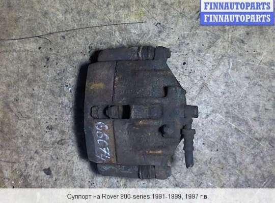 Суппорт на Rover 800