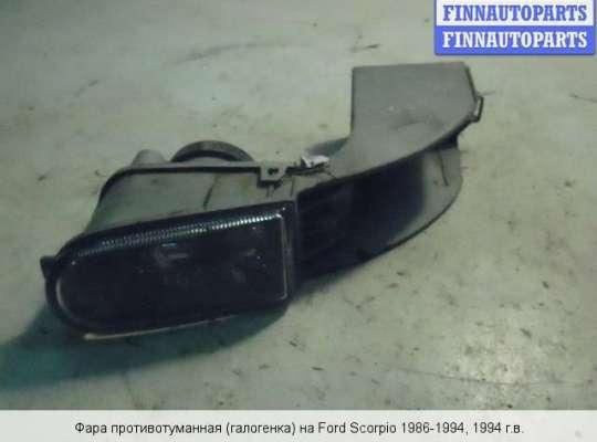 Фара противотуманная (ПТФ) на Ford Scorpio I GAE