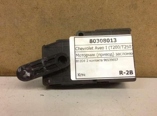 купить моторчик привода заслонки на Chevrolet Aveo I (T200/T250)