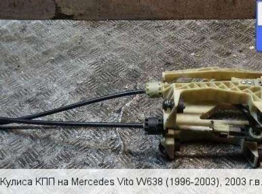 купить Трос кулисы КПП на Mercedes-Benz Vito (W639)