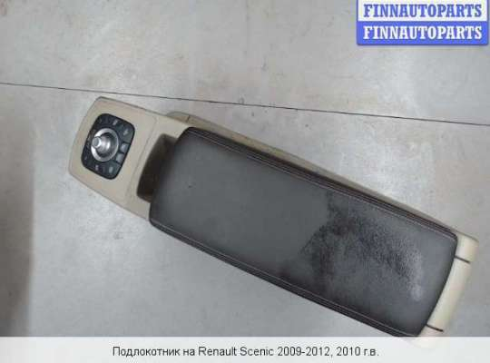 купить Подлокотник на Renault Scenic III