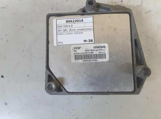 купить ЭБУ ДВС (блок управления двигателем) на Opel Zafira B