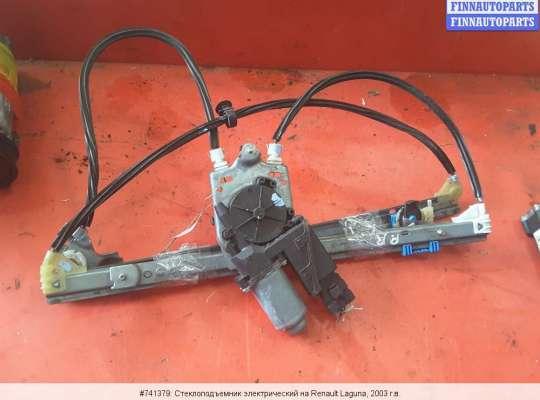 купить Стеклоподъемник электрический на Renault Laguna II