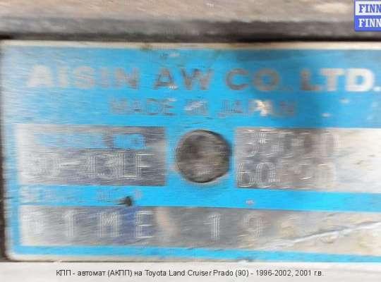 купить АКПП - Коробка автомат на Toyota Land Cruiser Prado 90