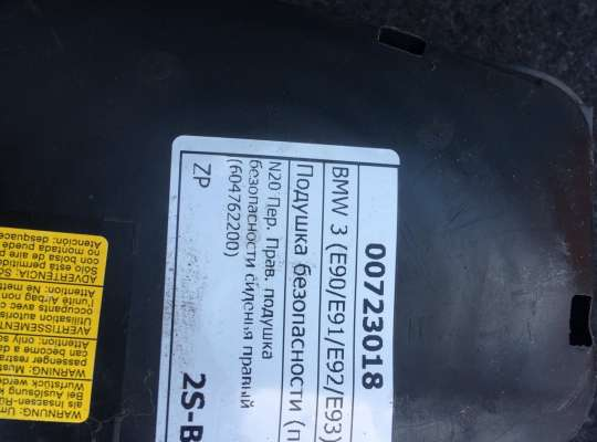 купить Подушка безопасности (прочее) на BMW 3 (E90/E91/E92/E93)