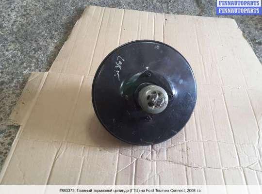 купить Главный тормозной цилиндр (ГТЦ) на Ford Tourneo Connect
