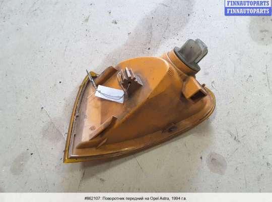 купить Поворотник передний на Opel Astra F