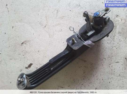 купить Ручка крышки багажника (задней двери) на Ford Maverick I (UDS)