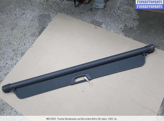 купить Полка багажника на Mercedes-Benz ML (W163)