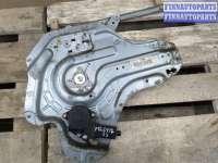 купить Стеклоподъемник электрический на Hyundai Elantra III (XD +ТАГАЗ)