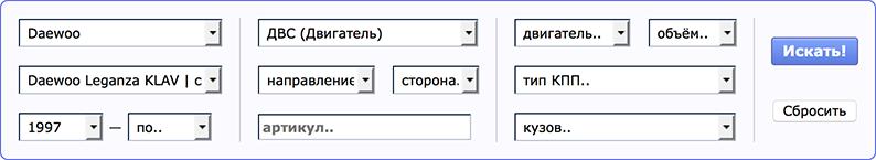 Форма поиска запчастей на сайте FINNAUTOPARTS