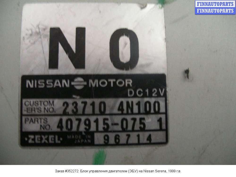 Купить блок управления двигателем ЭБУ б у на Ниссан