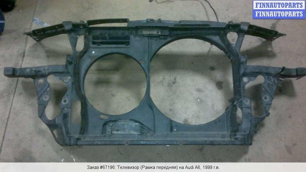 Купить телевизор рамку переднюю б у на Ауди А6 Ц6 Ц5 Ц4 Audi A6 C6 C5 C4