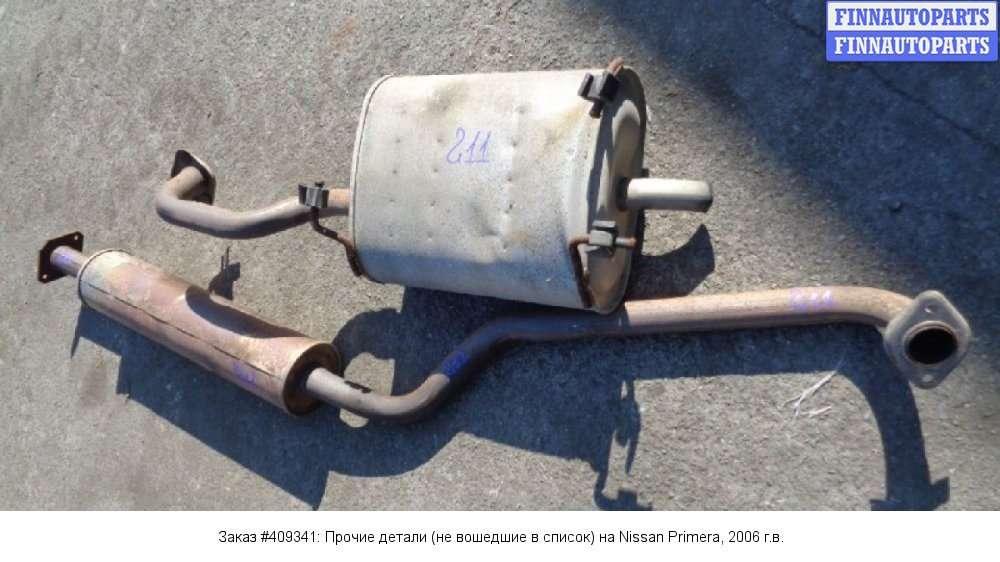 глушитель на nissan primera p12