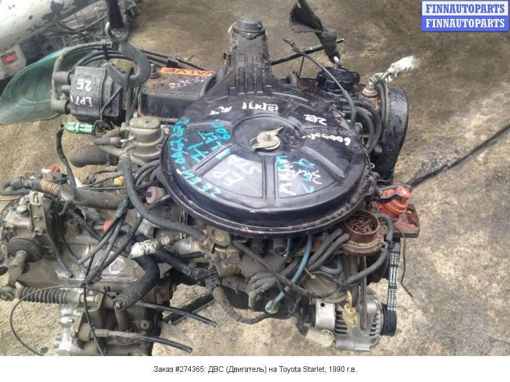Двигатель от тойота старлет