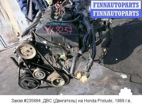 Отправить запрос о наличии и стоимости двигатель honda b20a (prelude, ba5)