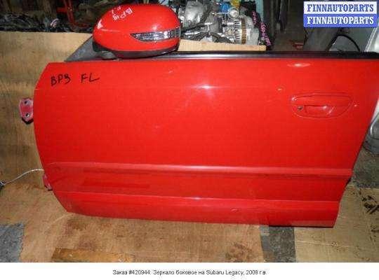 Зеркало боковое на Subaru Legacy Outback III (BL, BP)