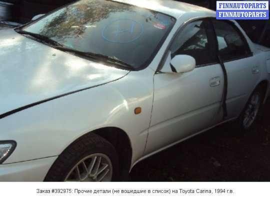 Прочие детали (не вошедшие в список) на Toyota Carina ED ST200 (правый руль)