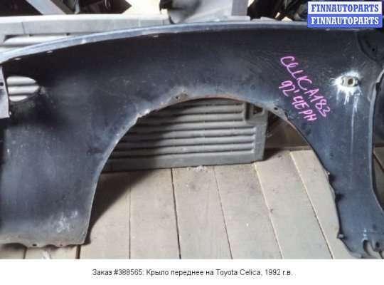 Крыло переднее на Toyota Celica T18