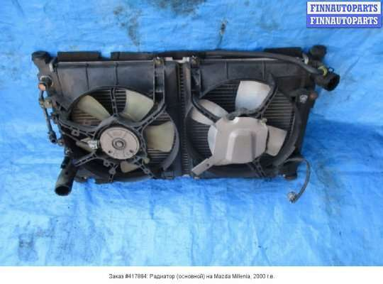 Радиатор (основной) на Mazda Millenia TA221