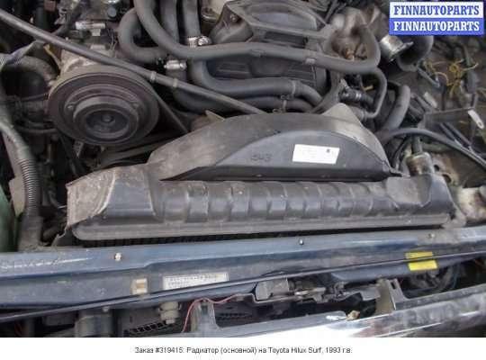 Радиатор (основной) на Toyota Hilux Surf I (N130G)