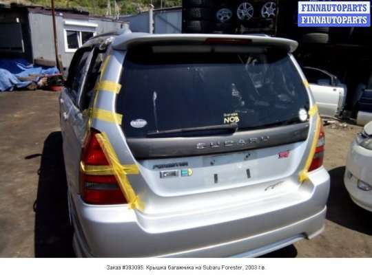 Крышка багажника на Subaru Forester SG