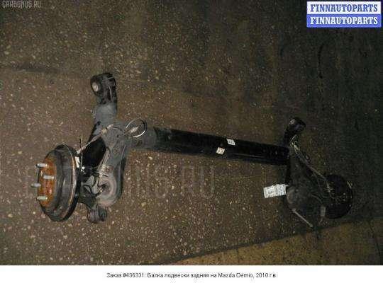 Балка подвески задняя на Mazda Demio III (DE)