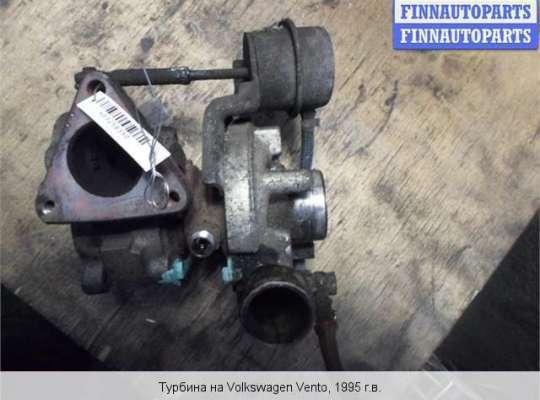 Турбина на Volkswagen Vento (1HX0)
