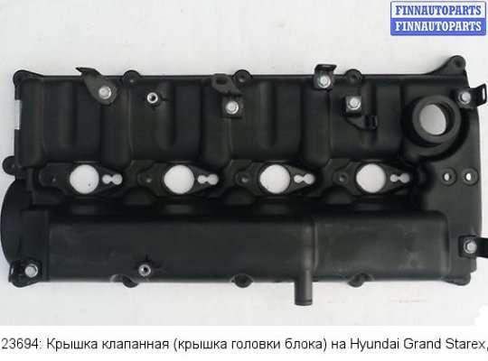 Крышка клапанная (крышка головки блока) на Hyundai Grand Starex (TQ) II