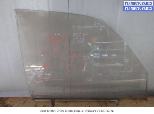 Стекло боковое двери на Toyota Land Cruiser 80
