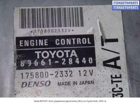 ЭБУ ДВС (Блок управления двигателем) на Toyota Lite Ace Noah